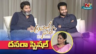 JR NTR & Trivikram Srinivas Dasara Special Interview LIVE | Aravinda Sametha Movie | NTV Ent LIVE