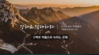 07/04/2021  고백과 머뭄으로 누리는 은혜 │ 출애굽기 20:1-9