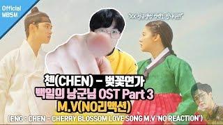 【[백일의 낭군님 OST Part 3] 첸(CHEN) - 벚꽃연가】MV 'NO REACTION' (Feat_Lay)