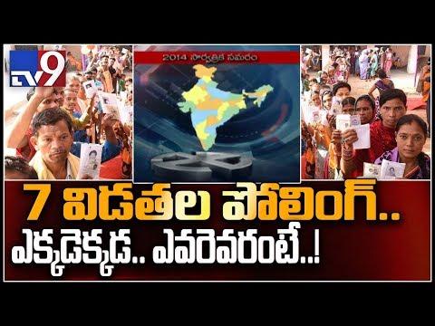 Lok Sabha Election 2019 final phase voting ends - TV9