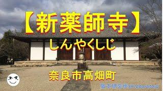 【新薬師寺】(しんやくしじ)奈良市高畑町 【新薬師寺】(しんやくしじ...