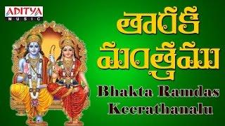 Video Taraka Manthram - Sri Rama Navami Special Songs 2017 | Nitya Santhoshini | Popular Telugu Devotional download MP3, 3GP, MP4, WEBM, AVI, FLV Juli 2018