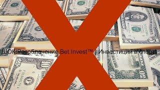 видео Инвестиции в спорт (спортивные инвестиции)