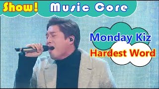 [HOT] Monday Kiz - Hardest Word, 먼데이키즈 - 하기 싫은 말 Show Music core 20161105