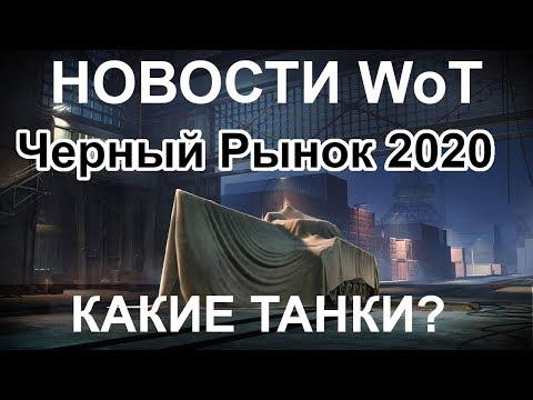 НОВОСТИ WoT: Черный рынок 2020 завтра! Что ждать?