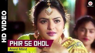 Phir Se Dhol Full Video   Mere Sapno Ki Rani (1997)   Sanjay Kapoor, Urmila Matondkar & Madhu Thumb