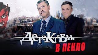 """В ПЕКЛО """"Детективы"""""""