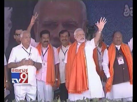 Karnataka Election 2018: PM Narendra Modi Arrives in Shimoga to Address Public Meeting