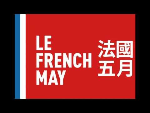 法國五月20週年・Le French May
