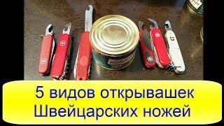 тестирование 5 видов открывашек Швейцарских ножей Wenger и Victorinox gak 108