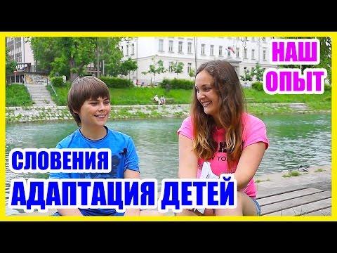 Словения. Адаптация детей || Обучение в Словенской Школе ||  Наш Опыт
