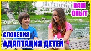Словения. Адаптация детей в Словении|| Обучение в Словенской Школе
