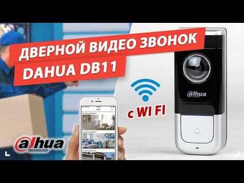 Беспроводной дверной звонок Dahua Technology DHI-DB11 - беспроводная вызывная панель.