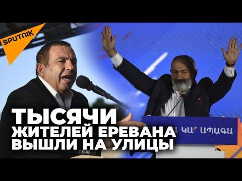 Многочисленные митинги в Армении в преддверии выборов в парламент