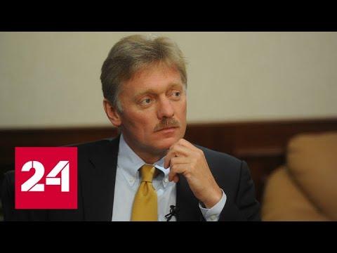 Песков: де-факто эпидемии коронавируса в России нет, но противодействие необходимо - Россия 24
