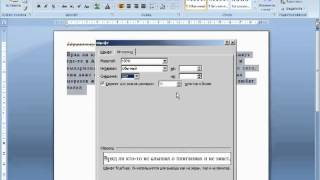 Абзацы в MS Word 2007 (урок 1)
