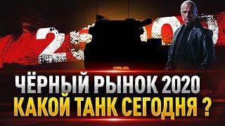 Чёрный Рынок WOT 2020 Возвращение ● Какой Премиум Танк Будет ??