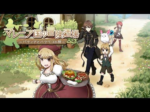RPG マレニア国の冒険酒場 ~パティアと腹ペコの神~ Trialのおすすめ画像1