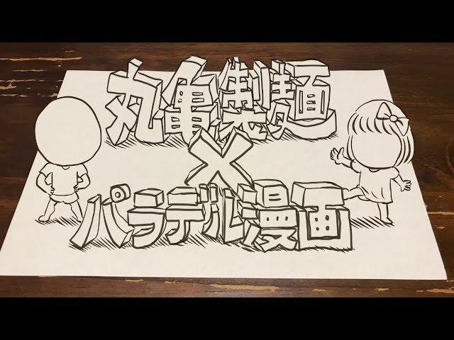 パラデル漫画×丸亀製麺 【公式】