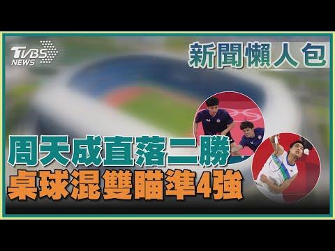 周天成直落二勝 桌球混雙瞄準4強|TVBS新聞