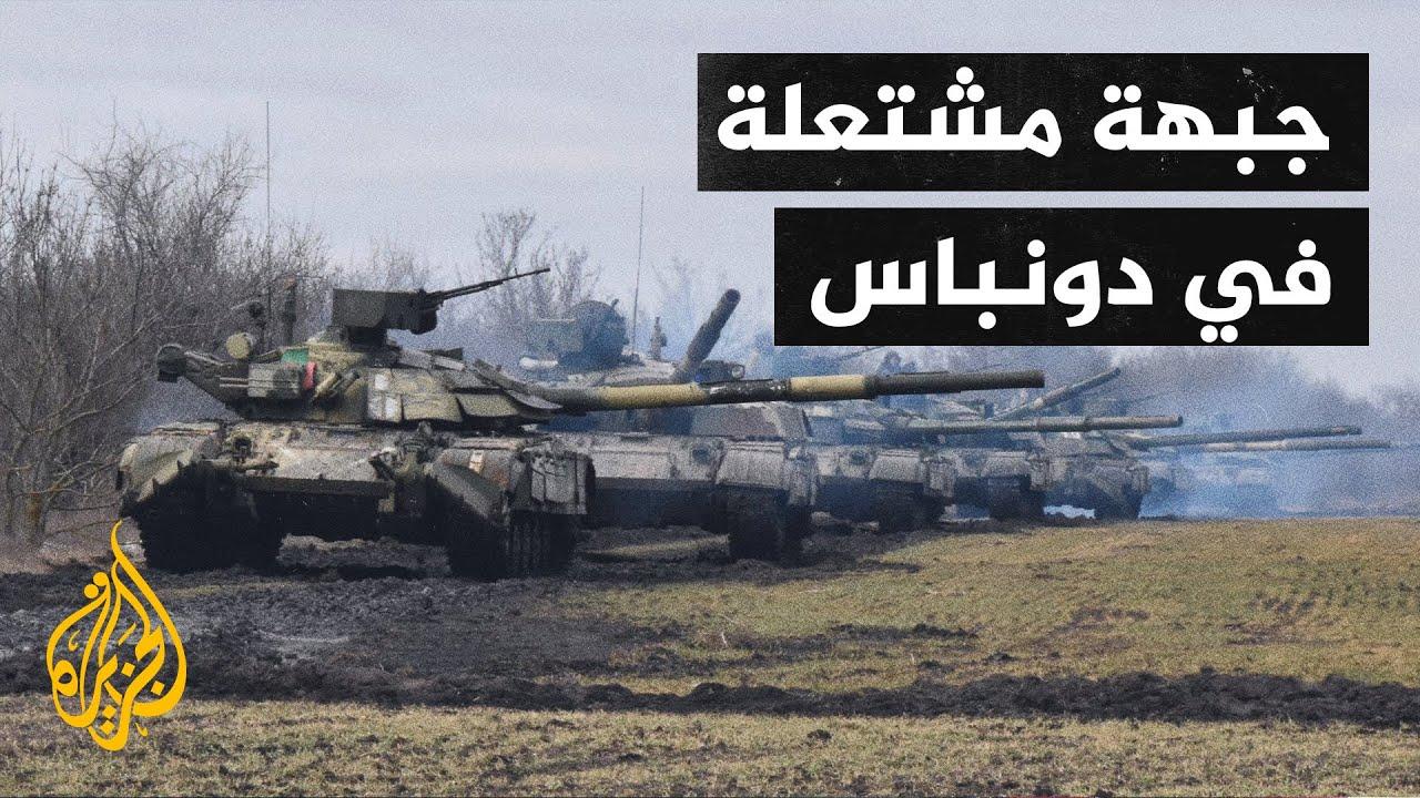 بين روسيا وأوكرانيا.. تصعيد دبلوماسي على إيقاع توتر حدودي  - نشر قبل 22 دقيقة