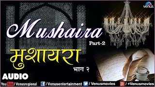 mushaira part 2 adil lucknowi jauhar kanpuri meraj faizabadi