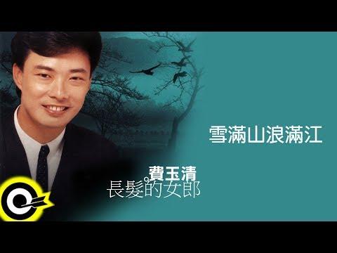 費玉清 Fei Yu-Ching【雪滿山浪滿江】Audio Video