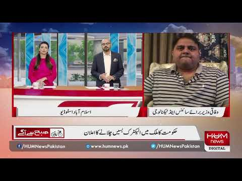 Why does Fawad Chaudhry support hemp cultivation in Pakistan?