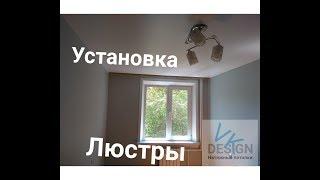 Как повесить люстру на Натяжной потолок(, 2019-06-03T15:21:05.000Z)