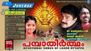 Ayyappa Devotional Songs Malayalam | Pamba Theertham | Hindu Devotional Songs Malayalam