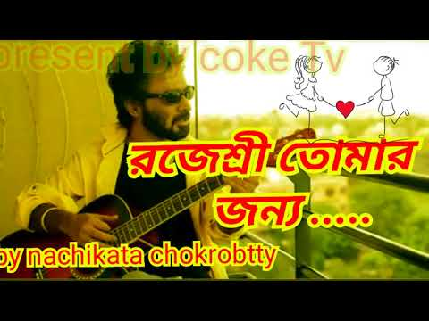 রজেশ্রী তোমরা জন্য .....// Rajeshree tomer jonyo ....... song by nachikata chokrobatty thumbnail