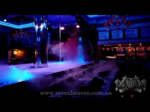 Небо ночной клуб донецк голый клуб москва