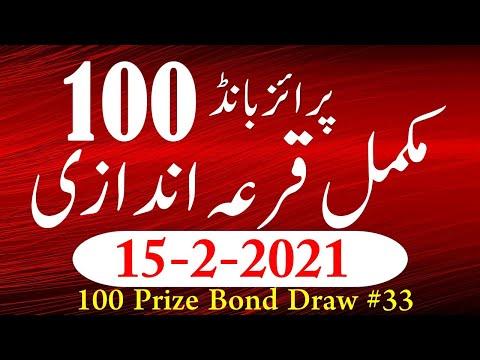 100 Prize Bond Complete Result 15 February 2021 I Prize bond Draw 15-2-202 I 100