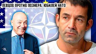 Певцов VS Познер. Юбилей НАТО.