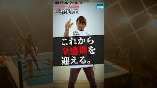 「パパはわるものチャンピオン」で映画初主演を果たした棚橋弘至が語る...