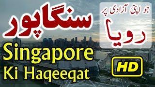 Singapore History In Urdu Hindi Singapore Ki Kahani Singapore Story