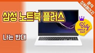 삼성 노트북 플러스 상세페이지 분석 / 삼성의 보급형 …