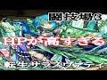 【パズドラ実況】 闘技場3 転生サラスヴァティ HPが高すぎる! ノーコン (ソロ)