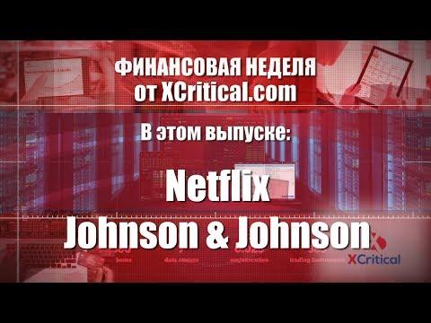 Обзор компаний Netflix и Johnson & Johnson от аналитического центра XCritical