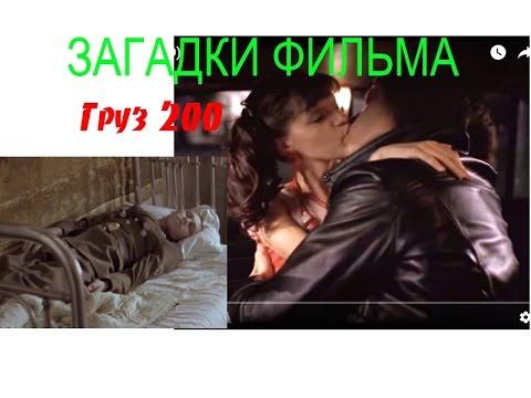 Скрытый смысл Фильма Груз 200 реж. А.Балабанова
