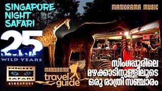 SINGAPORE NIGHT SAFARI സിംഗപ്പൂരിലെ മഴക്കാടിനുള്ളിലൂടെ ഒരു രാത്രി സഞ്ചാരം Travel Guide