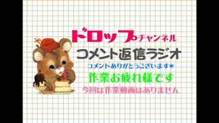 コメント返信ラジオ 2019/01/19 thumbnail