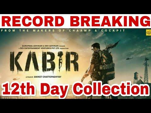 Kabir 12th Day Worldwide Box Office Collection | Superstar Dev | Kabir 12th Day Collection