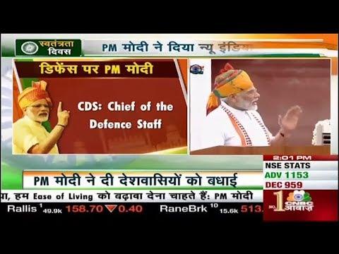 PM Modi का बड़ा ऐलान- अब देश में होगा चीफ ऑफ डिफेंस स्टाफ