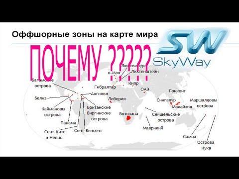 Почему SkyWay в оффшорной зоне   \ Why is SkyWay offshore zone