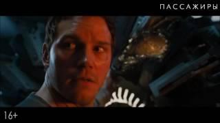 Фильм Пассажиры (2016) в HD смотреть трейлер