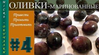 видео Маринованные оливки