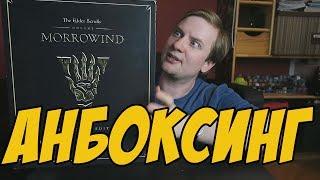 Анбоксинг: 'TESO: Morrowind' - Коллекционное издание