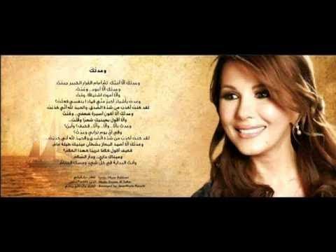 Wa3adtouka - Majida El Roumi / وعدتك - ماجدة الرومي