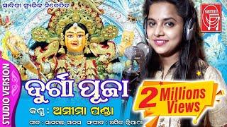 Durga Puja Special Song || Aseema Panda || Sasmal Manas || Amit Tripathy || Sabitree Music